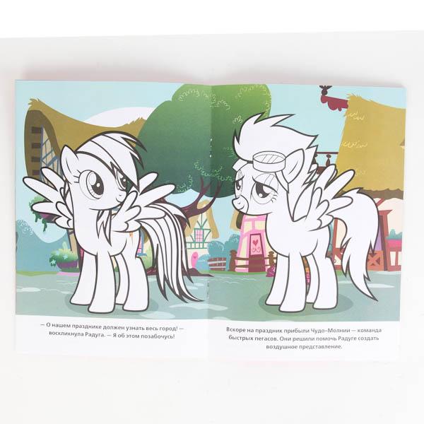 Раскраска с фоном и историей My Little Pony Праздник ...