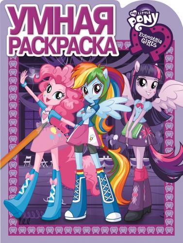 Умная раскраска My Little Pony Девушки Эквестрии 2205-8 РУ ...