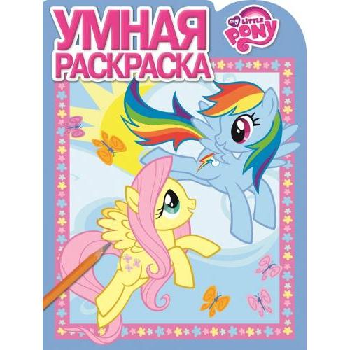 Умная раскраска My Little Pony 2206-5 РУ № 15041 купить в ...