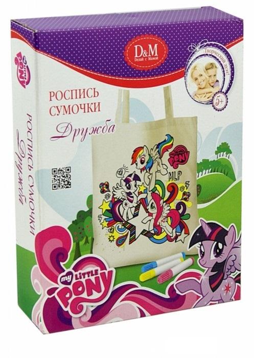 Сумка-раскраска My Little Pony Дружба 54169 Docha&Mama ...