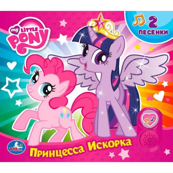 Музыкальная книга Мои Маленькие Пони Принцесса Искорка ...