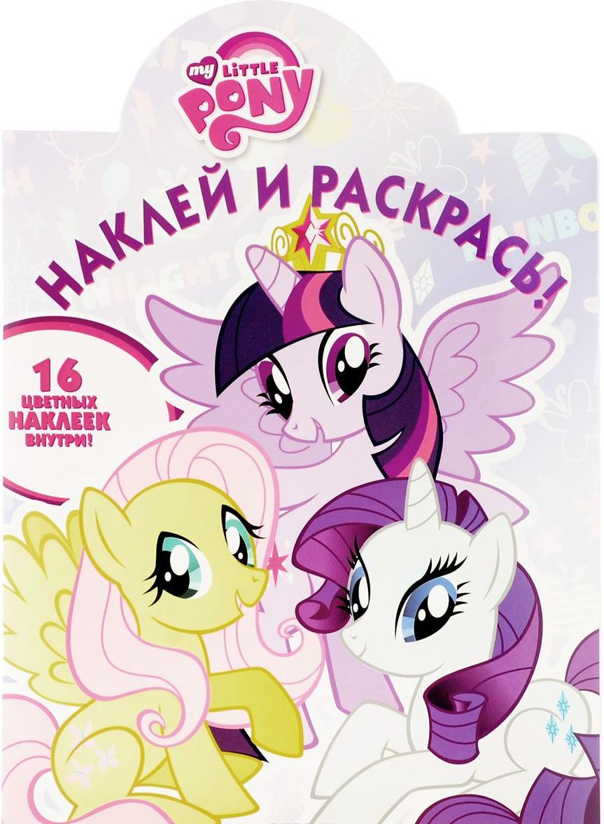 Раскраска с наклейками Мои маленькие пони 2311-6 Эгмонт ...