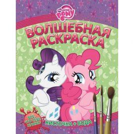 "Водная ""Волшебная раскраска"" My Little Pony, фото 1"