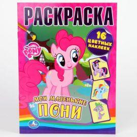 """Раскраска с наклейками """"Мои Маленькие Пони"""", 16 страниц, фото 1"""