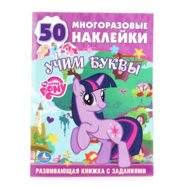 """Развивающая книжка с наклейками My Little Pony """"Учим буквы"""", фото 1"""