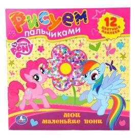 """Пальчиковая раскраска """"Мои Маленькие Пони"""" с наклейками, фото 1"""