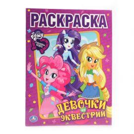 "Раскраска Equestria Girls ""Девочки из Эквестрии"", фото 1"