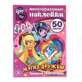 """Многоразовые наклейки Equestria Girls """"Магия дружбы"""", фото 1"""