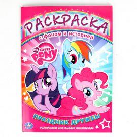 """Раскраска с фоном и историей My Little Pony """"Праздник дружбы"""", фото 1"""