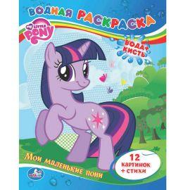 Водная раскраска My Little Pony со стихами, фото 1