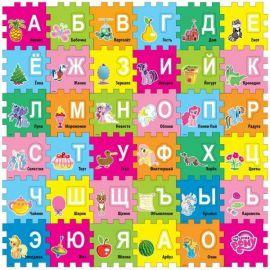 "Обучающий коврик-пазл ""Мои Маленькие Пони"" - Алфавит, фото 1"