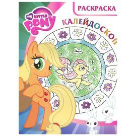 """Раскраска """"Мои маленькие пони"""" - Калейдоскоп, фото 1"""