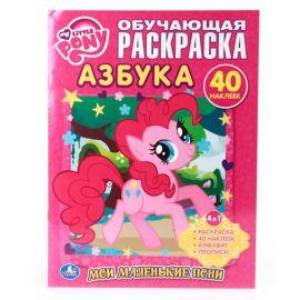 """Развивающая раскраска """"Мои маленькие пони"""" - Азбука, фото 1"""