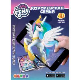4D-книга Королевская семья Мой маленький пони, фото 1