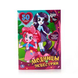 Книга с наклейками Equestria Girls  - Модницы из Эквестрии, фото 1
