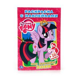 Раскраска с наклейками Мои Маленькие Пони, фото 1